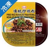 呷七碗傳統炒炊粉300G/盒