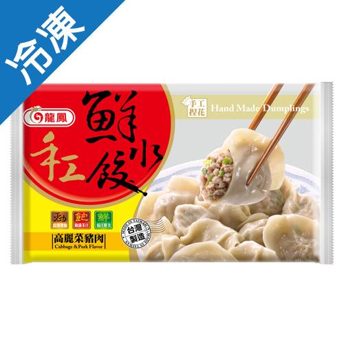 龍鳳冷凍 鮮水餃-高麗菜豬肉口味800g包