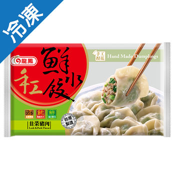 龍鳳冷凍手工鮮水餃-韭菜豬肉口味800g/包