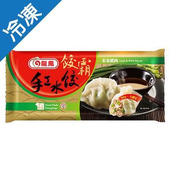 龍鳳餃霸手工水餃-韭菜鮮肉1200g/包
