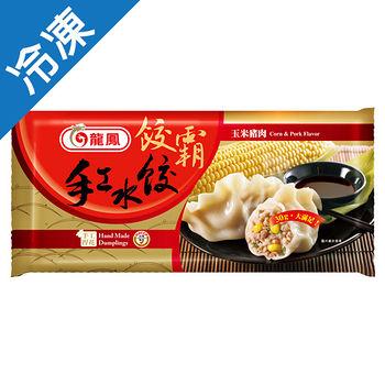 龍鳳餃霸手工水餃-玉米豬肉1200g/包