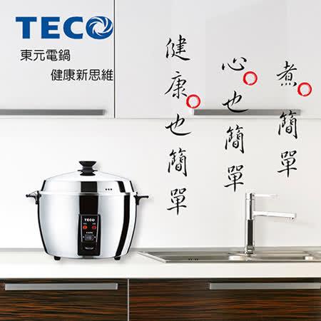 [TECO東元] 11人份全304不鏽鋼電鍋 XYFYC30411
