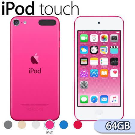Apple iPod Touch 64GB 第六代 (粉紅色)(台灣公司貨)(MKGW2TA/A)【贈專用充電器+觸控筆+專用機背蓋(裸裝)】