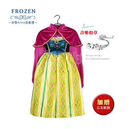 公主禮服-冰雪奇緣Anna加冕禮(附音樂胸章)