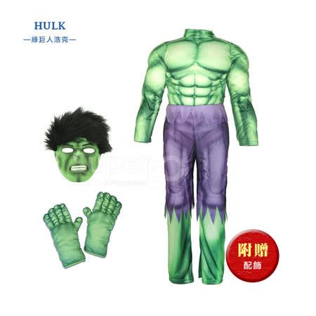 造型服-綠巨人浩克(附面具.手套)