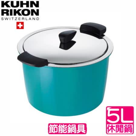 【部落客推薦】gohappy線上購物《瑞士Kuhn Rikon》HOTPAN休閒鍋5L有效嗎遠 百 聯名 卡