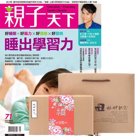 《親子天下》1年11期 + 艋舺肥皂精選禮盒(9選1)