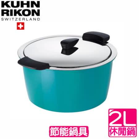 【好物推薦】gohappy 購物網《瑞士Kuhn Rikon》休閒鍋2L(湛藍)心得台北 市 愛 買