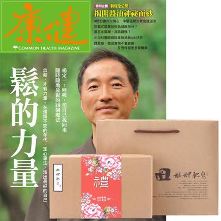 《康健雜誌》1年12期 + 艋舺肥皂精選禮盒(9選1)