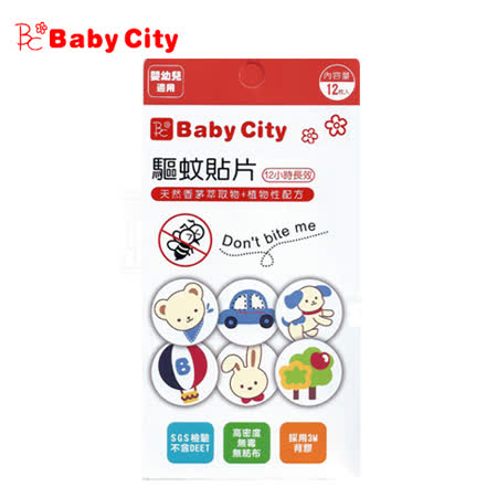 【娃娃城-Babycity】嬰幼兒防蚊貼片(12枚入)
