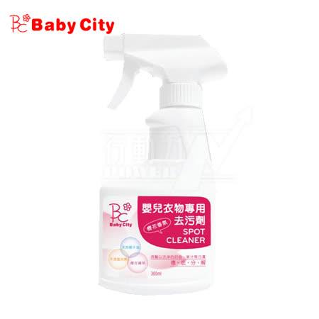 【娃娃城-Babycity】嬰兒衣物去污劑(櫻花香)