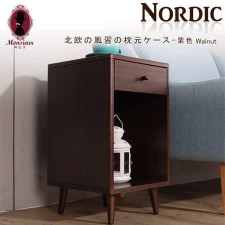 Nordic北歐風尚床頭櫃-胡桃