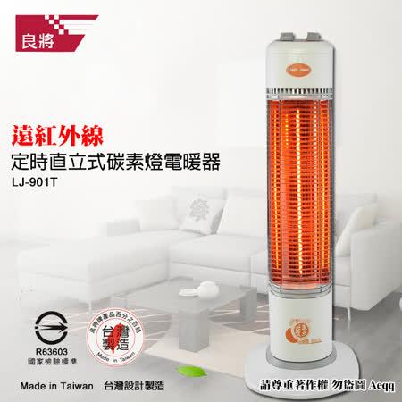 良將定時碳素電暖器 (LJ-901T)