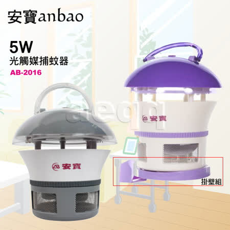 Anbao 安寶光觸媒5W捕蚊器【AB-2016】