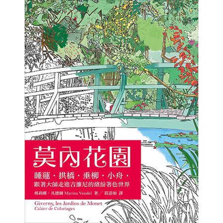 莫內花園:睡蓮‧拱橋‧垂柳‧小舟,跟著大師走進吉維尼的繽紛著色世界