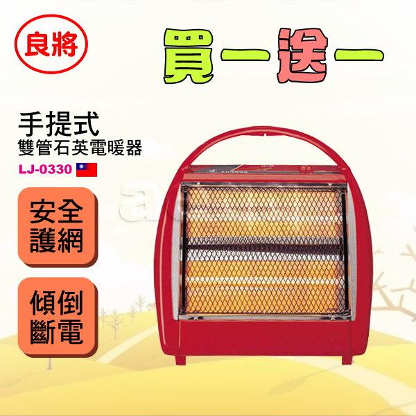 良將石英管 手提式電暖器 (LJ-0330)  ★ 買一送一 ★