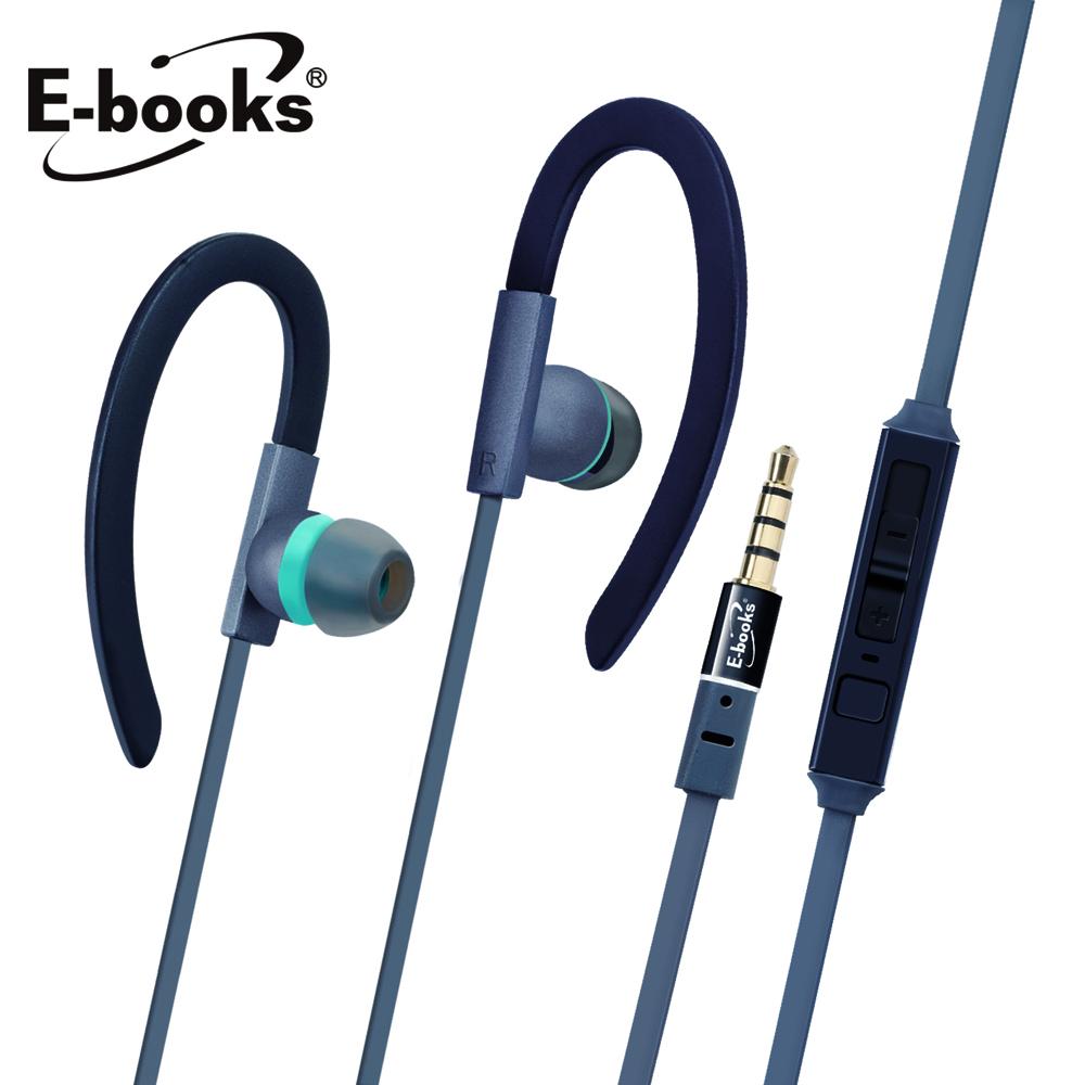 E~books S34  型軟矽膠音控接聽氣密耳機