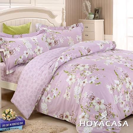 《HOYACASA 迷迭香》雙人四件式純棉兩用被床包組(天絲入棉30%)
