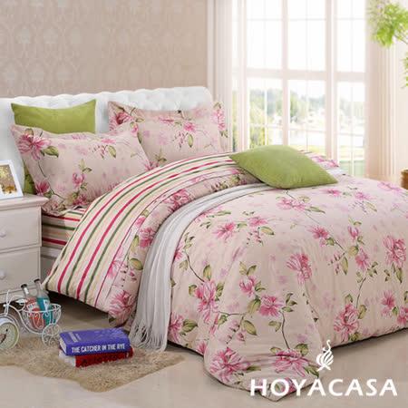 《HOYACASA 千嬌百媚》雙人四件式純棉兩用被床包組(天絲入棉30%)