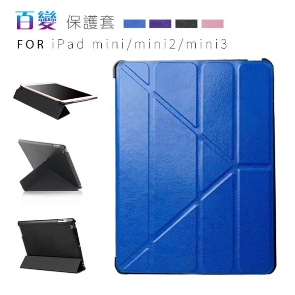 APPLE iPad mini/mini2/mini3 Y折平板皮套 平板保護套(NA139)