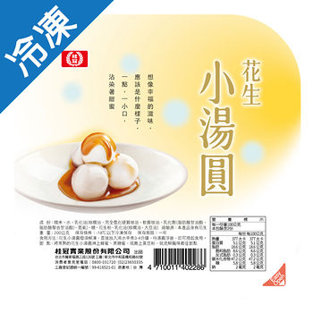 桂冠花生小湯圓200G /盒