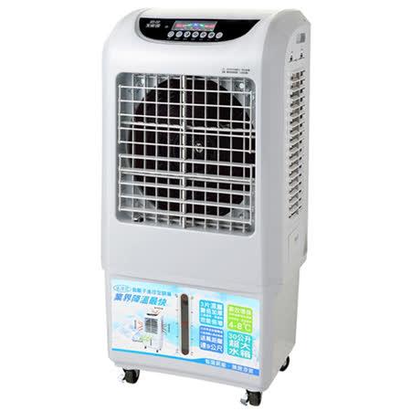 【大家源】勁涼負離子遙控空調扇30L-灰白 TCY-8906