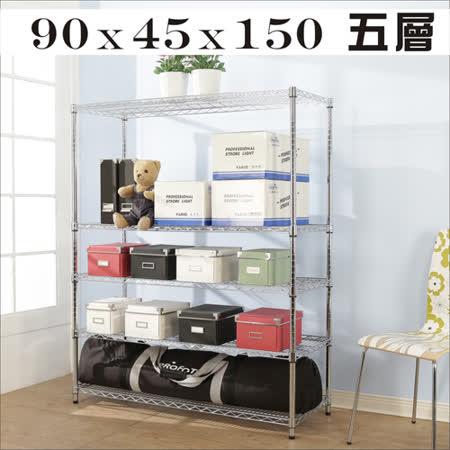 《BuyJM》輕型電鍍鐵力士五層萬用置物架/層架(90x45x150CM)