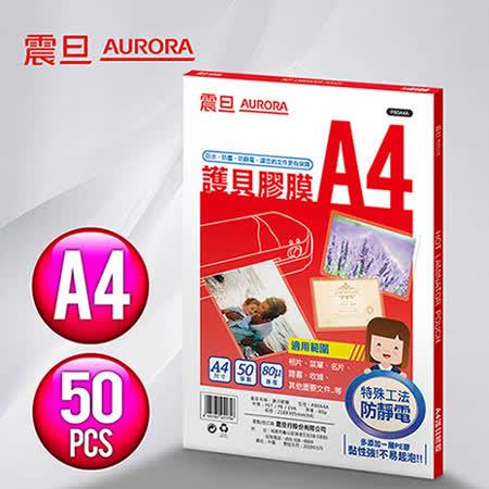 AURORA震旦 A4護貝膠膜50張x2包/共100張(P80A4A*2)