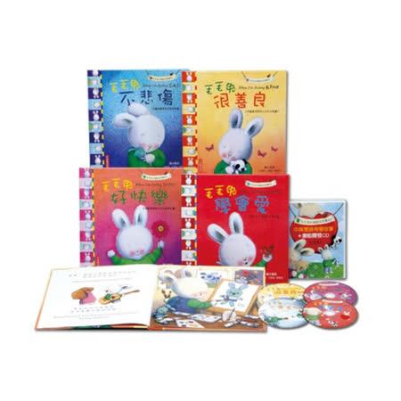 【閣林文創】毛毛兔的情緒成長繪本寶盒I (4書4CD)