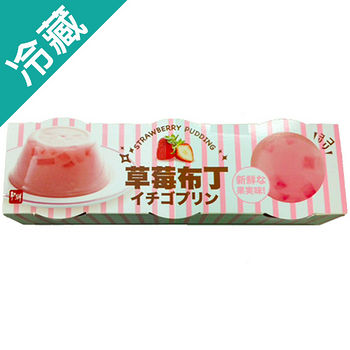 爭鮮草莓布丁110G*3盒 /組