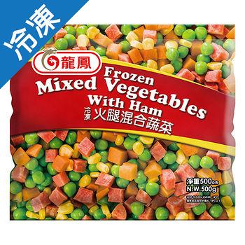 龍鳳冷凍火腿混合蔬菜 500G/包
