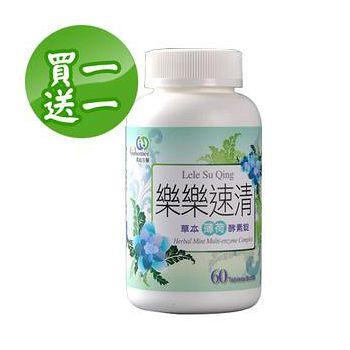 高紘生醫 買1送1~樂樂速清草本薄荷酵素錠 (300毫克x60錠/罐x2罐)