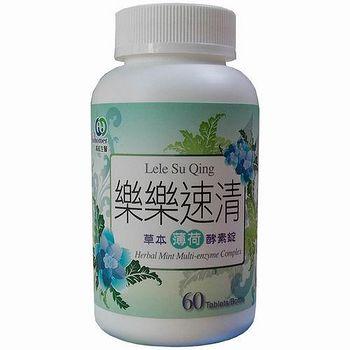 高紘生醫 樂樂速清草本薄荷酵素錠 (300毫克x60錠/罐)
