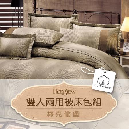 【鴻宇HongYew】梅克倫堡 雙人四件式兩用被床包組