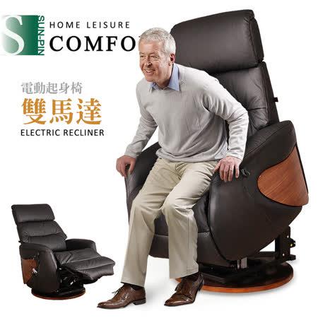 Marquez馬奎斯貴族電動起身椅(雙馬達&旋轉座)