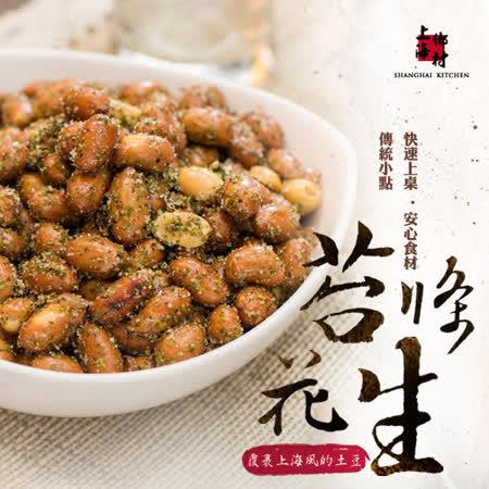 【上海鄉村】招牌苔條花生(400g)
