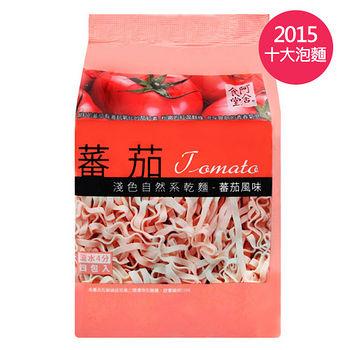 阿舍食堂淺色系蕃茄麵蕃茄風味4入