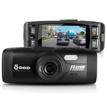 DOD FS320W FULL HD行車記錄器(送8G Class10記憶卡)