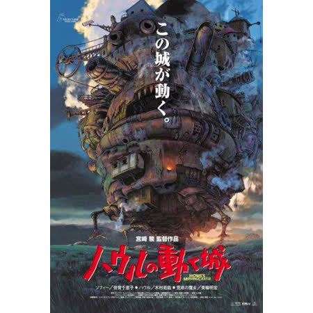 【宮崎駿系列拚圖】霍爾的移動城堡 怒號的城堡 150pcs ES150-G39