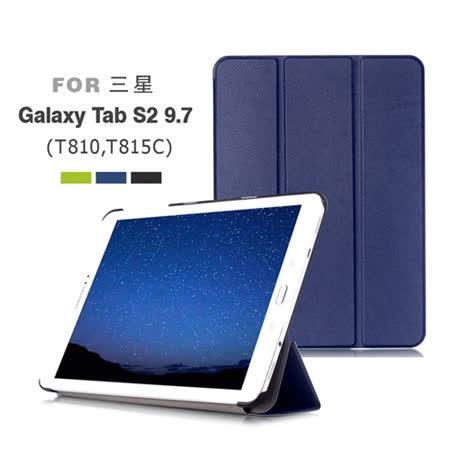 Samsung 三星Galaxy Tab S2 9.7 (T810,T815C) 卡斯特三折 平板皮套 (PA135)