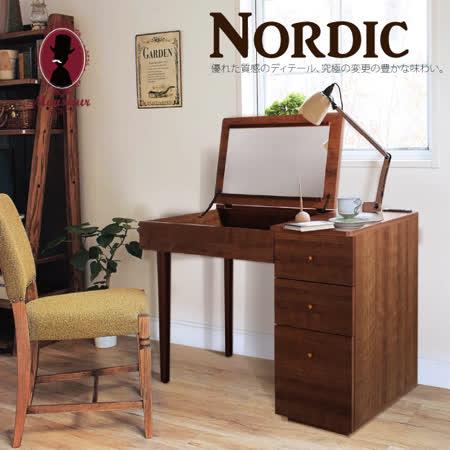 Nordic北歐風尚三抽掀蓋化妝書桌
