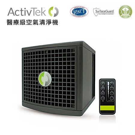 ActivTek 空氣淨化清淨機 AP-50