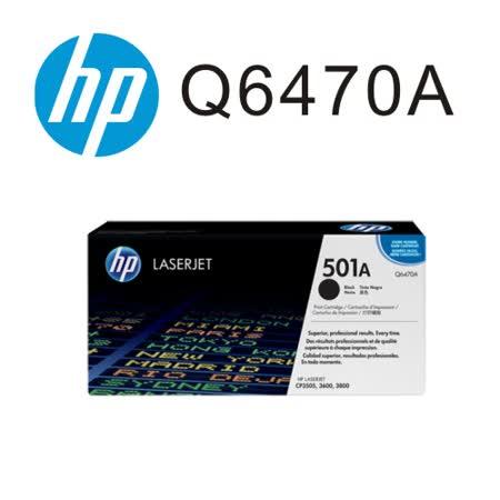 HP Q6470A/501A 原廠黑色碳粉匣