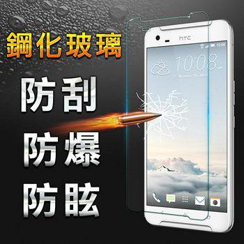 YANG YI 揚邑 HTC ONE X9 dual sim 防爆防刮防眩弧邊 9H鋼化玻璃保護貼膜 HTC X9