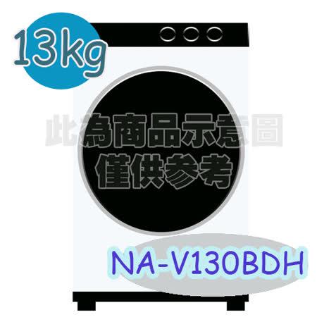 『Panasonic』☆國際 13kg 滾筒式洗衣機 NA-V130BDH