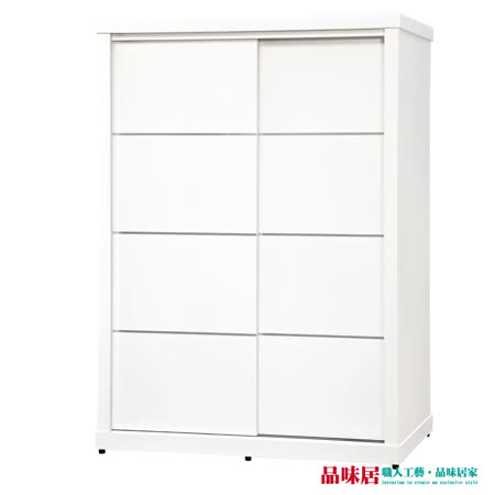 【品味居】雅米芮 4.6尺推門衣櫃(兩色可選)
