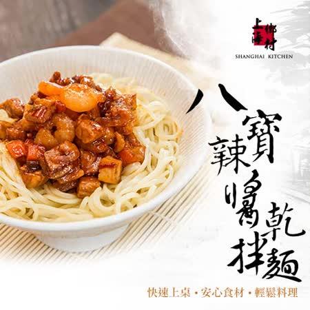 【上海鄉村】八寶辣醬乾拌麵 1組 (細Q麵 or 刀削麵)