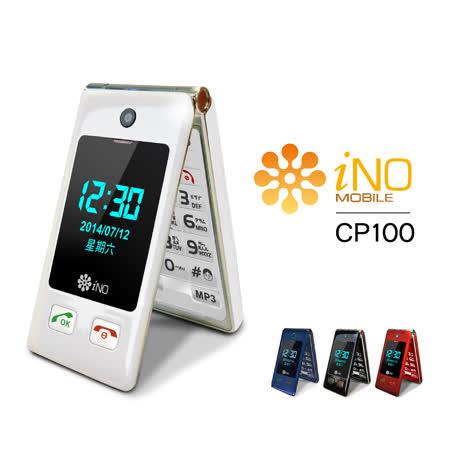 iNO CP100 3G雙卡雙螢幕摺疊老人機(含手機套)