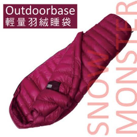 【Outdoorbase】Snow Monster 頂級極輕量600g法國白羽絨保暖睡袋(1130g_17D抗撕裂尼龍布_3D立體隔間) FP700+ (非YETI) 24523 酒紅色