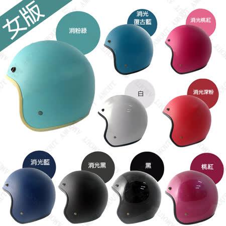 超殺價-復古騎士帽 【女版】 附贈安全帽長鏡片、內襯 數量有限、送完為止